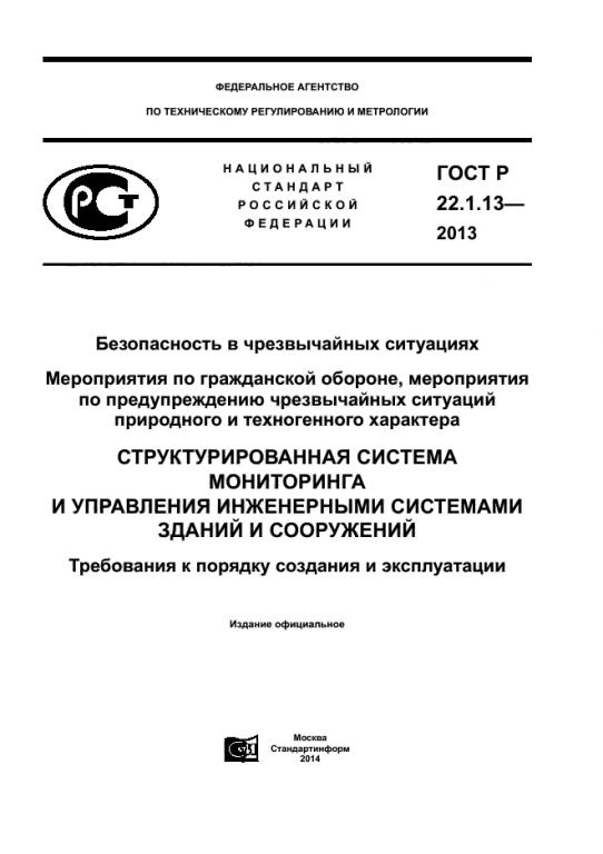 GOST R 22 1 13-2013 R 13 Regulations