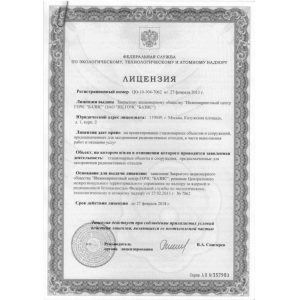 License of the Federal service for ecological, technological and nuclear supervision for the design of stationary objects and structures intended for disposal of radioactive waste, in terms of performance of works and rendering of services