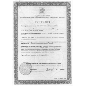 License of the Federal service for ecological, technological and nuclear supervision for designing speakers (blocks A-C), in the part of the individual systems of buildings and constructions