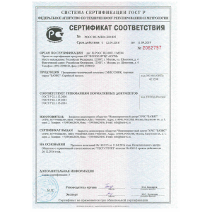 The certificate of conformity of the PTK SMES / SMIK GOST R № РОСС RU.МЕ04.Н01825