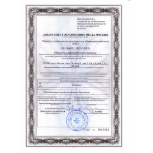 Educational license application