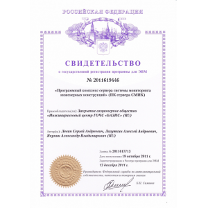 Certificate of state registration of the computer PC server SMIC number 2011619446