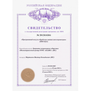 Certificate of state registration of the computer PM ODE number 2012616364