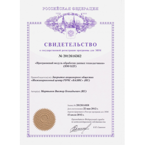 Certificate of state registration of the computer PM OTD number 2012616362