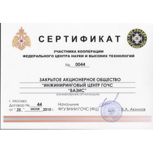 Certificate of Participant of the Federal Center for Science and High Technologies № 0044