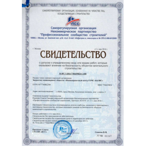 Certificate of admission to a particular kind or kinds of works which influence safety of objects of capital construction №807.7-2016-7706659824-С-058