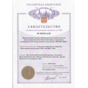 Certificate of official registration of the computer PC IV SMIS number 2007614156